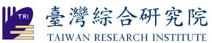 台灣綜合研究院