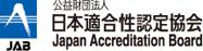 日本適合性認定協換