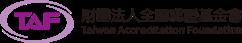 財團法人全國認證基金會