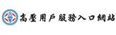 台灣電力公司-高壓用戶服務