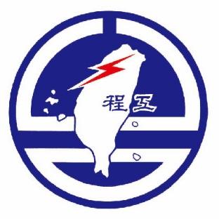台灣區電氣工程工業同業公會